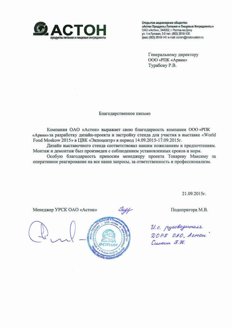 Благодарственное письмо ОАО Астон.