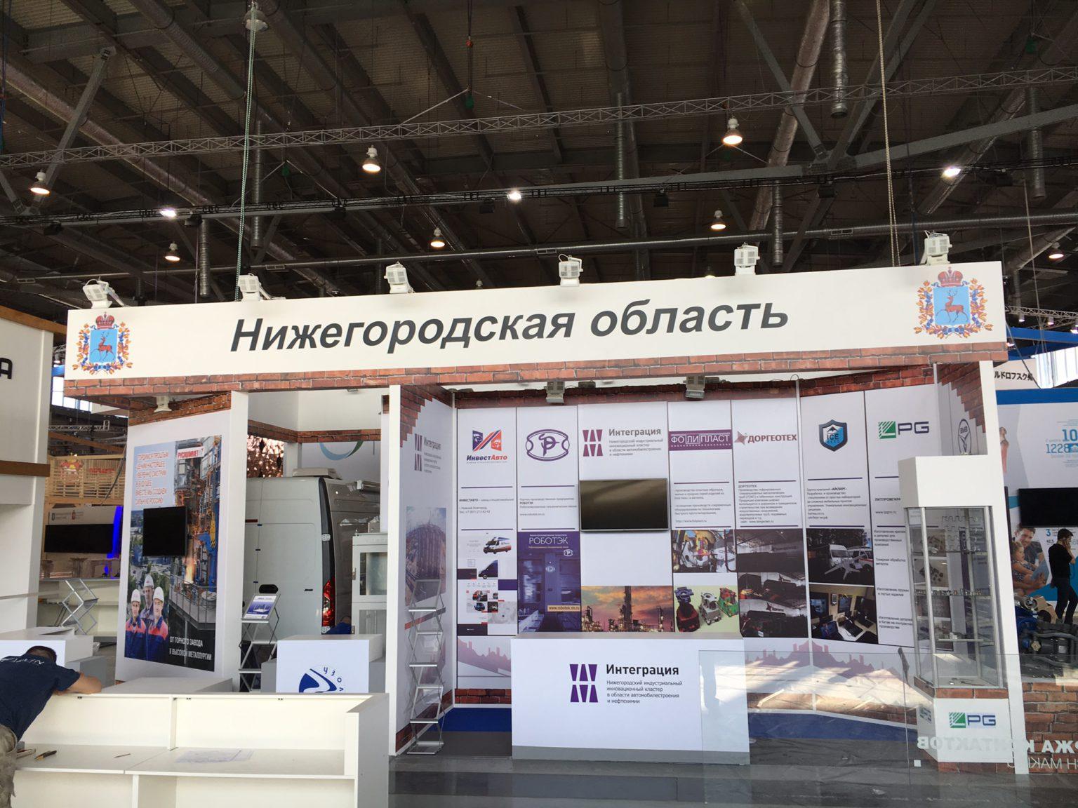 Министерство промышленности и торговли Нижегородской области